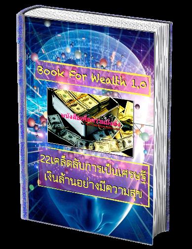 ห้องเรียนออนไลน์-หนังสือเพื่อความมั่งคั่ง