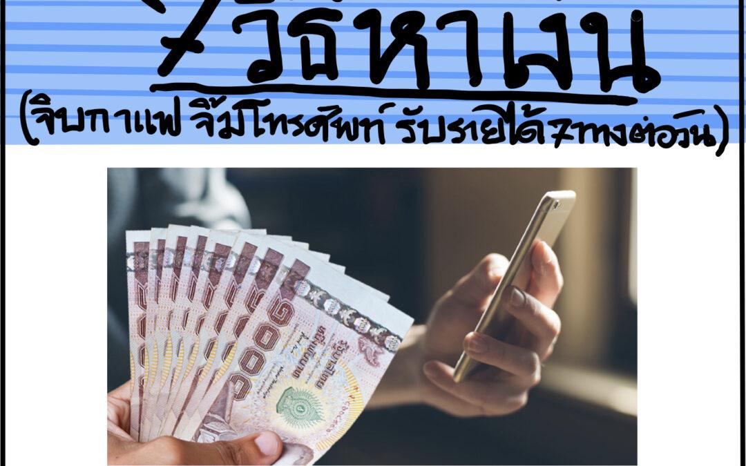 คอร์ส >> 7วิธีหาเงิน(จิบกาแฟ จิ้มโทรศัพท์ รับรายได้7ทางต่อวัน)